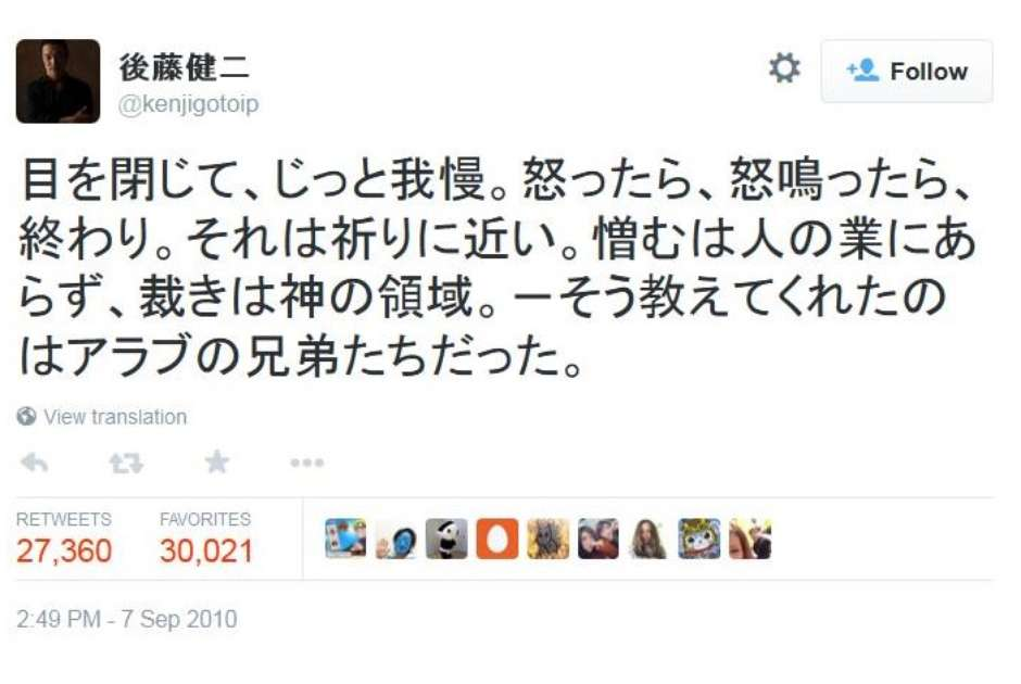 A mensagem de Goto foi compartilhada milhares de vezes Foto: Twitter